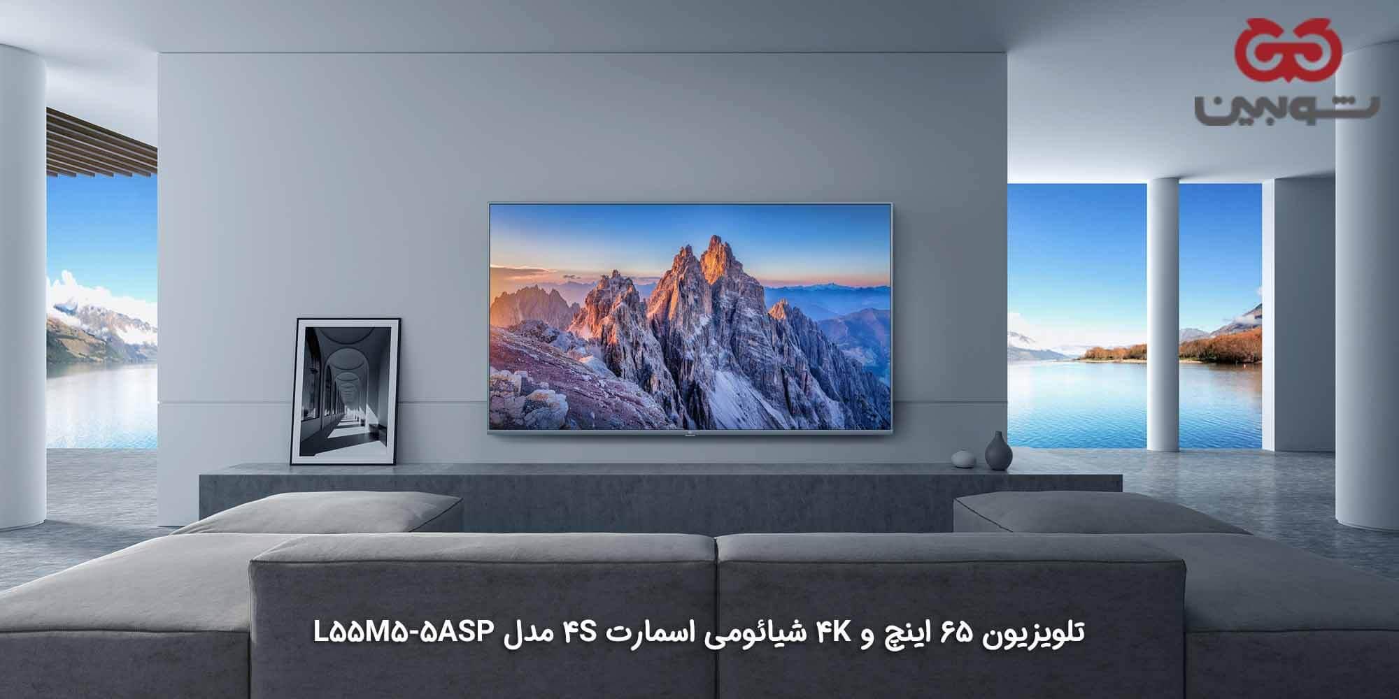 تلویزیون شیائومی 55 اینچ اسمارت 4S مدل L55M5-5ASP - عکس دوم