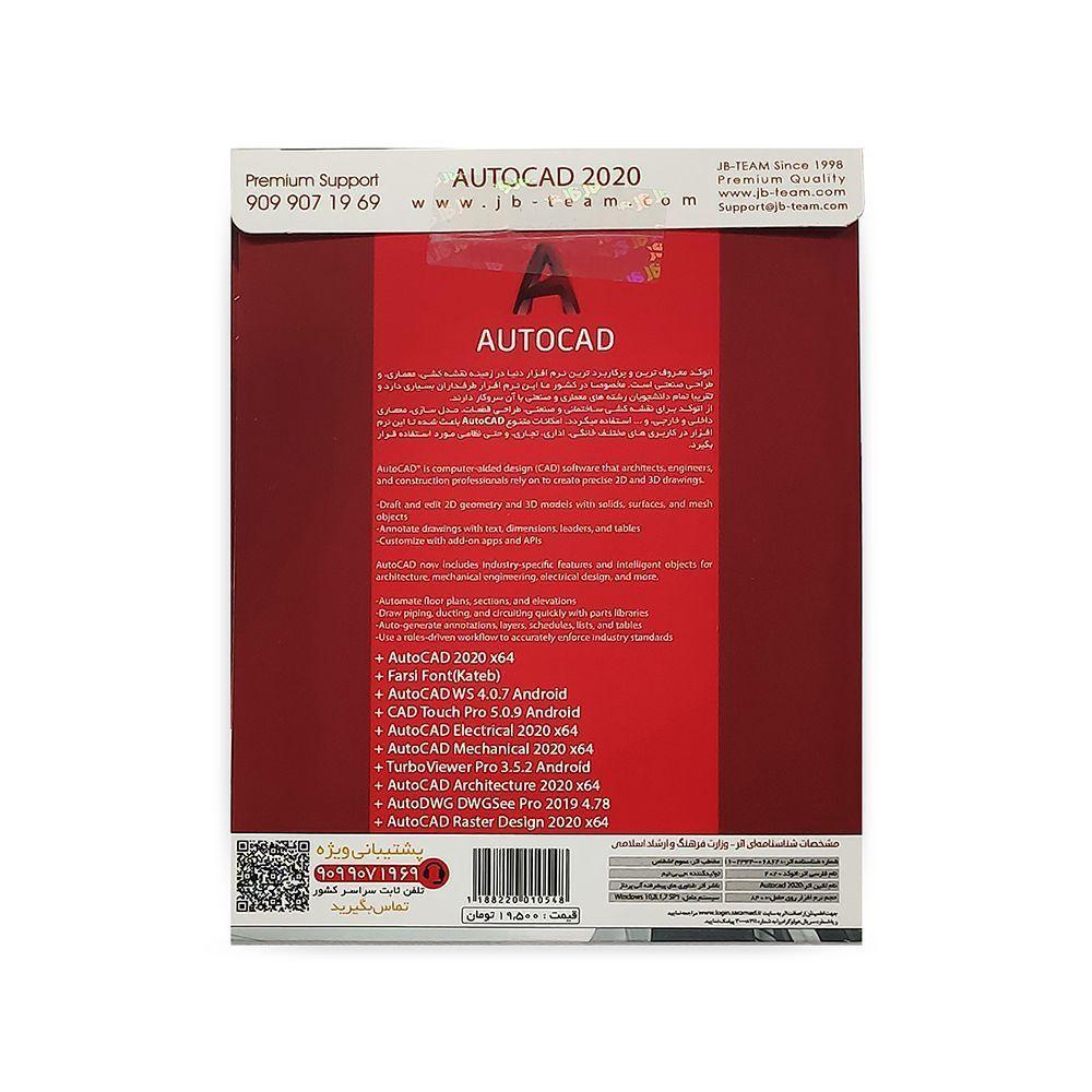 نرم افزار طراحی و نقشه کشی AUTOCAD 2020