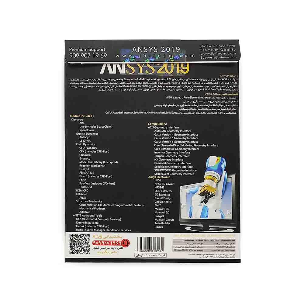نرم افزار شبیه سازی مهندسی Ansys 2019 R3 + Electronic