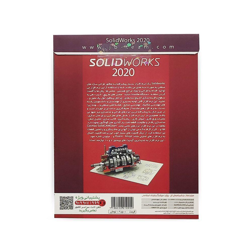 نرم افزار طراحی سازه های صنعتی SolidWorks 2020