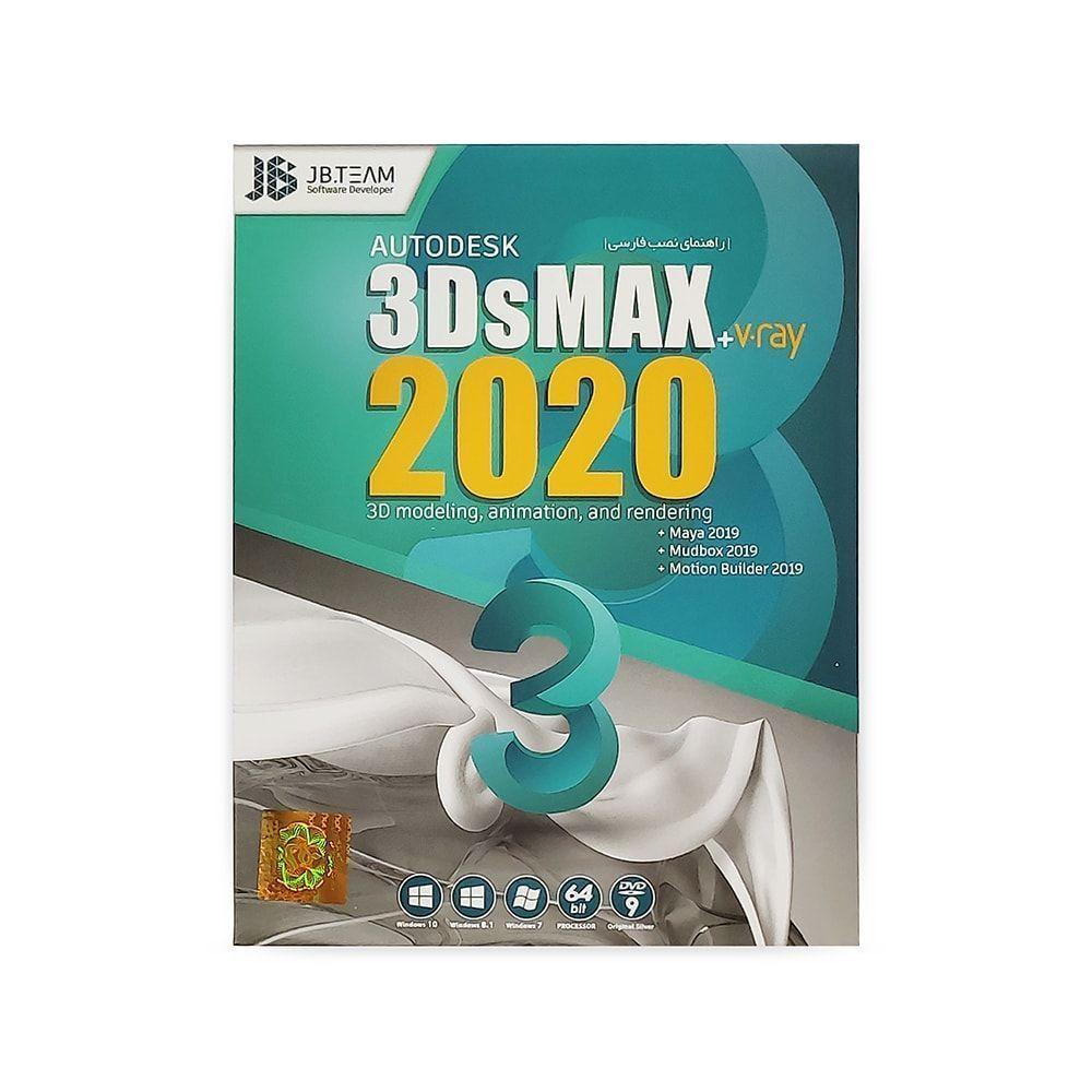 نرم افزار طراحی سه بعدی Autodesk 3Ds MAX 2020 + V-ray 4