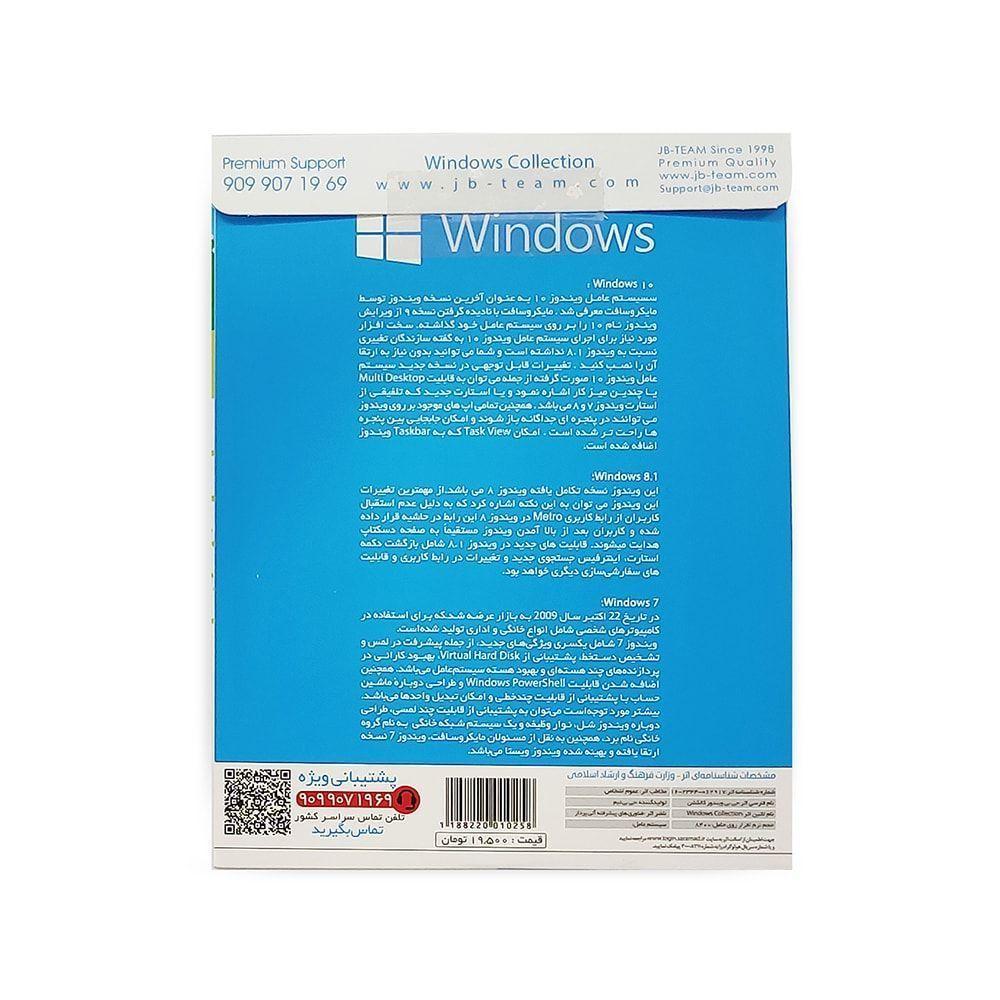 سیستم عامل Windows 7 - 8.1 - 10