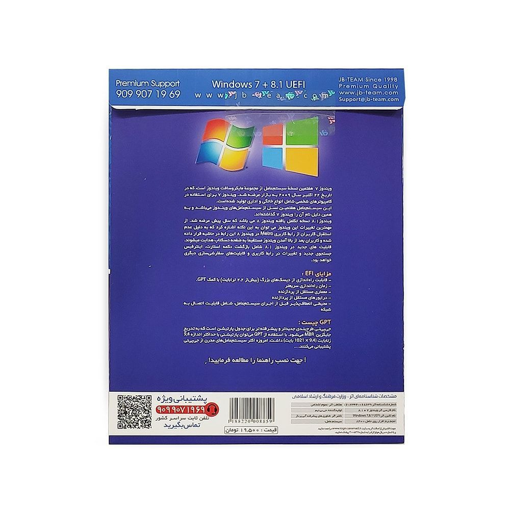 ویندوز Windows 7/8.‎1 EFI