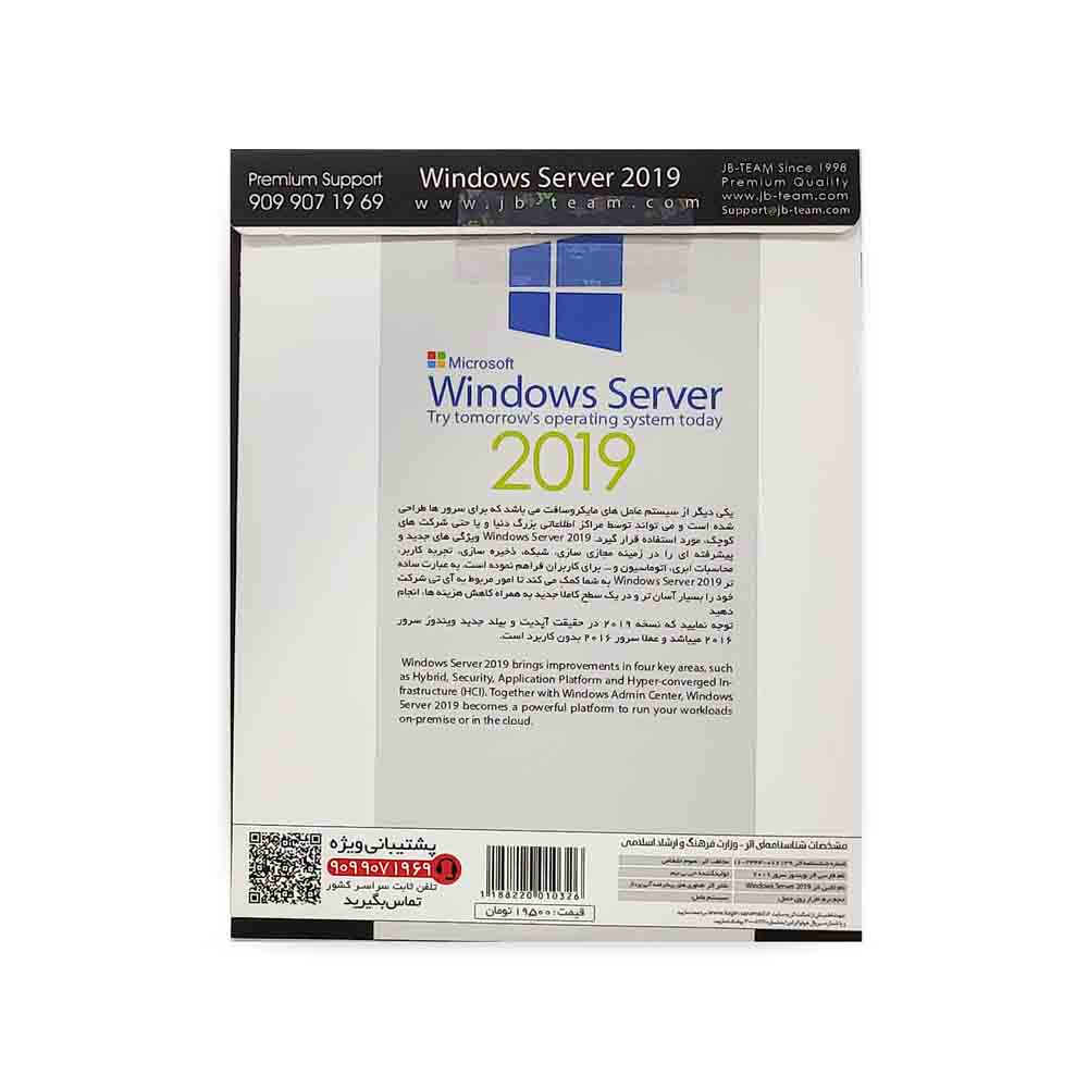 سیستم عامل Windows Server 2019 + 2012R2