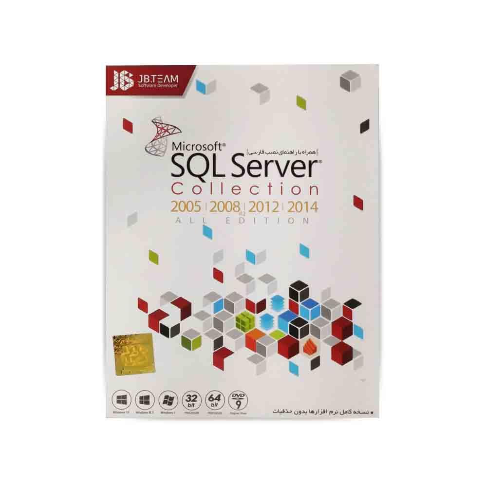 مجموعه نرم افزار SQL Server Collection