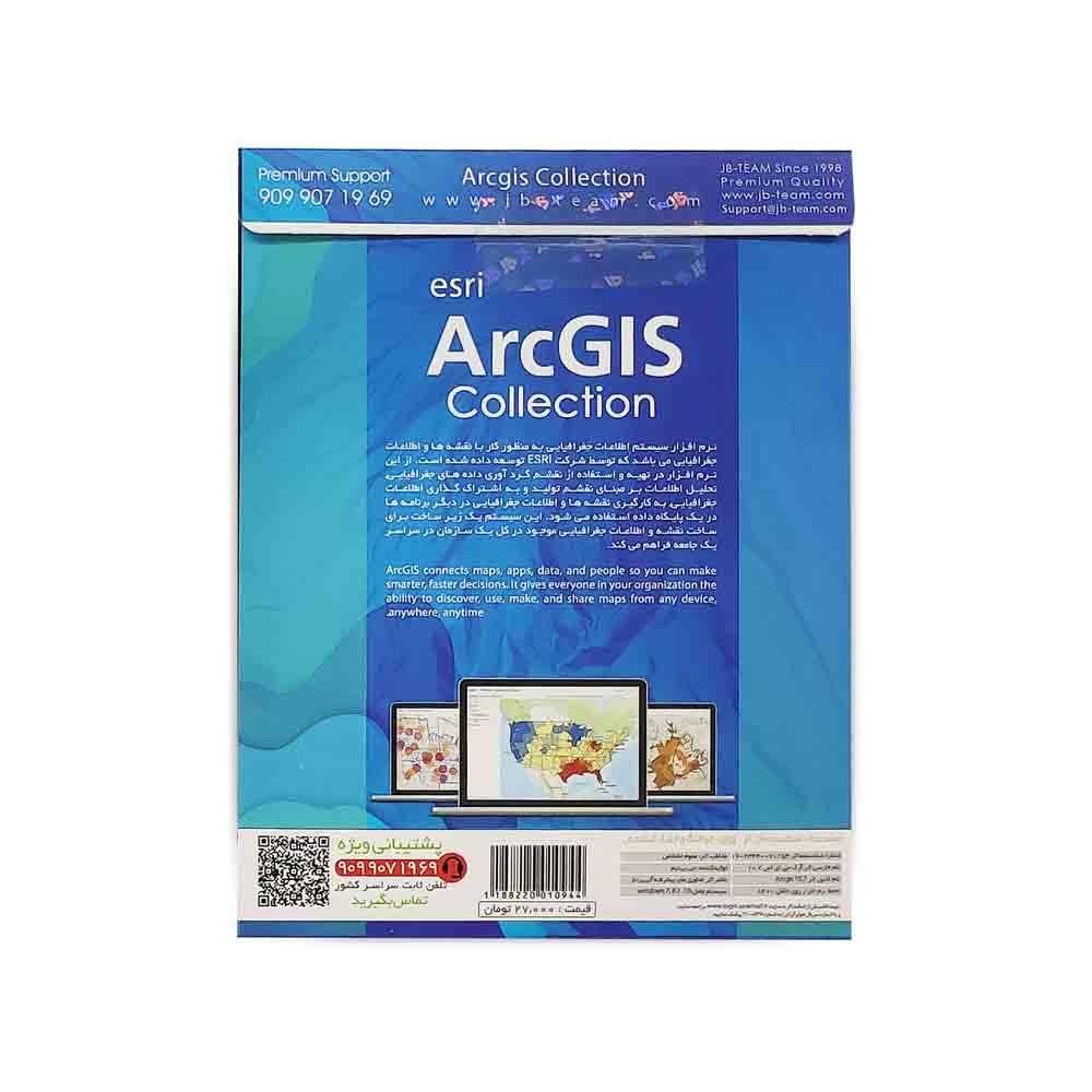 مجموعه نرم افزاری ArcGIS 10.7 + Collection