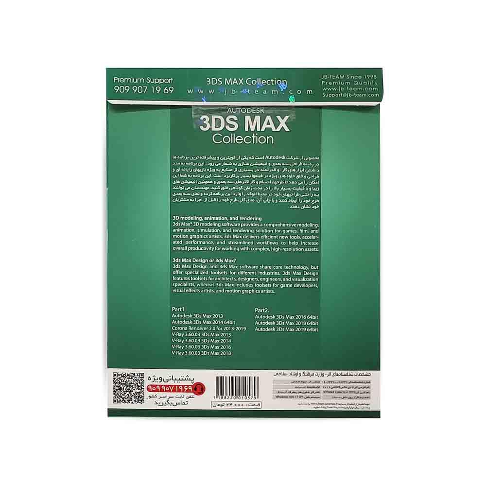 مجموعه نرم افزار 3DS Max Collection 2019