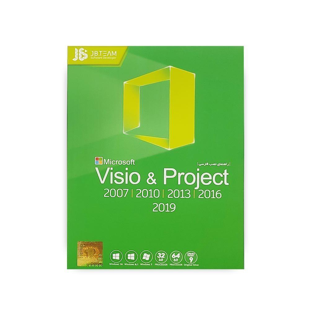 نرم افزارهای Microsoft Projects & Visio