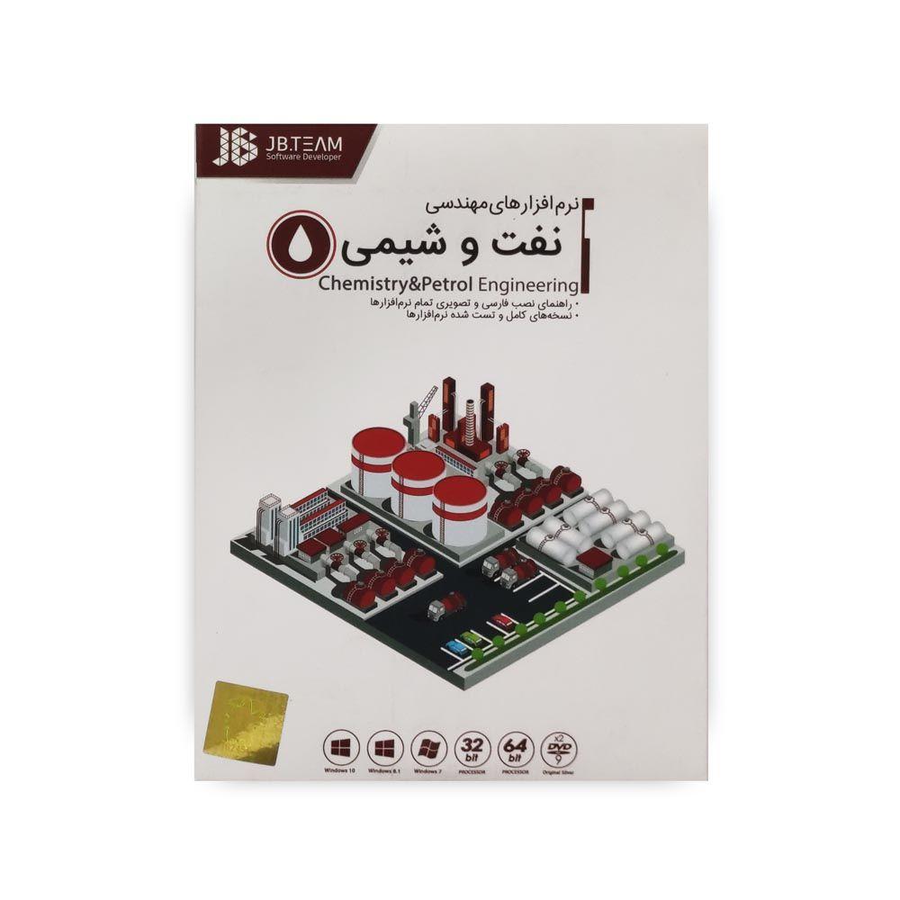 نرم افزارهای مهندسی Chemistry & Petrol