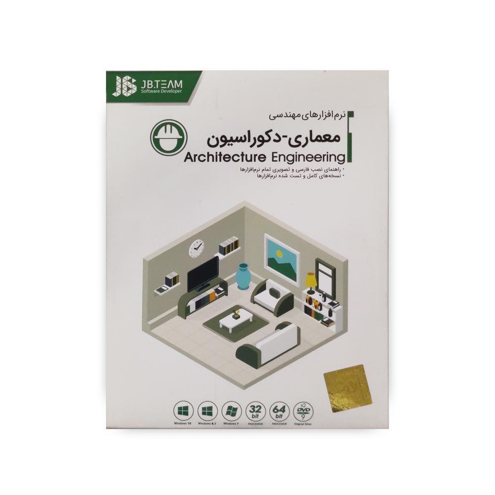 نرم افزار های مهندسی معماری - دکوراسیون