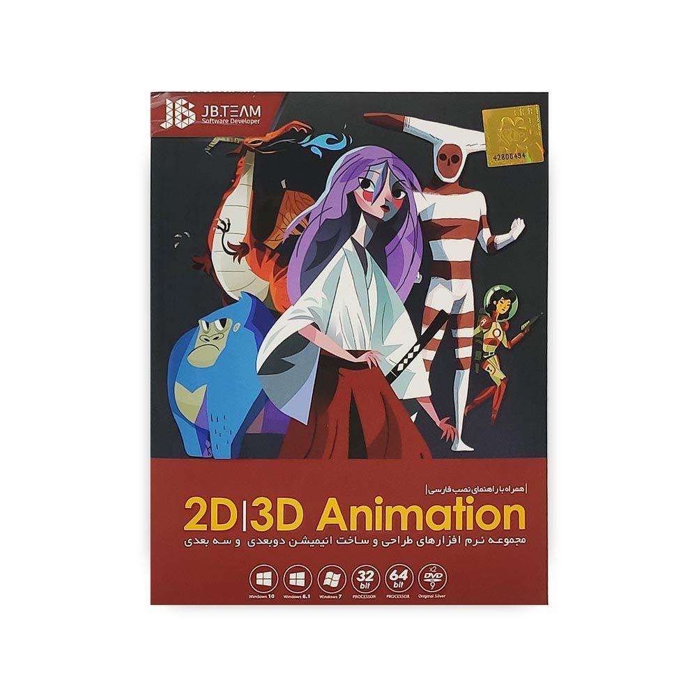 مجموعه نرم افزاری های 2D/3D Animation