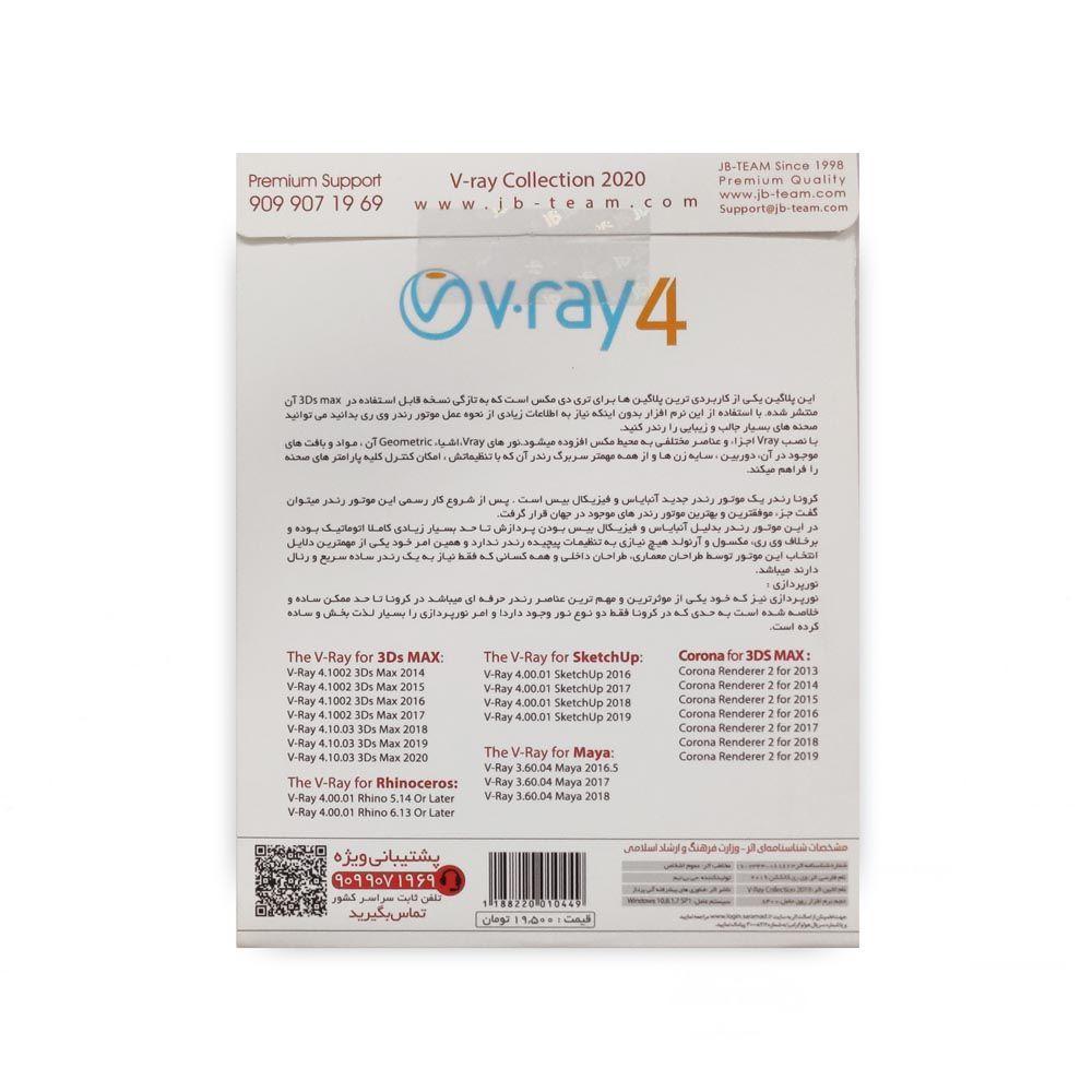نرم افزار V-Ray Next v4 + Collection 2020