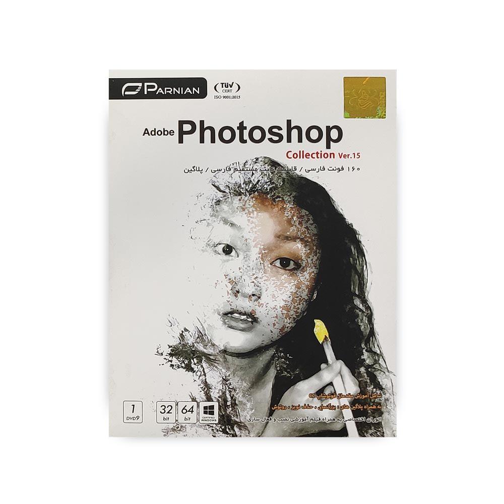مجموعه نرم افزار Adobe Photoshop Collection Ver.15