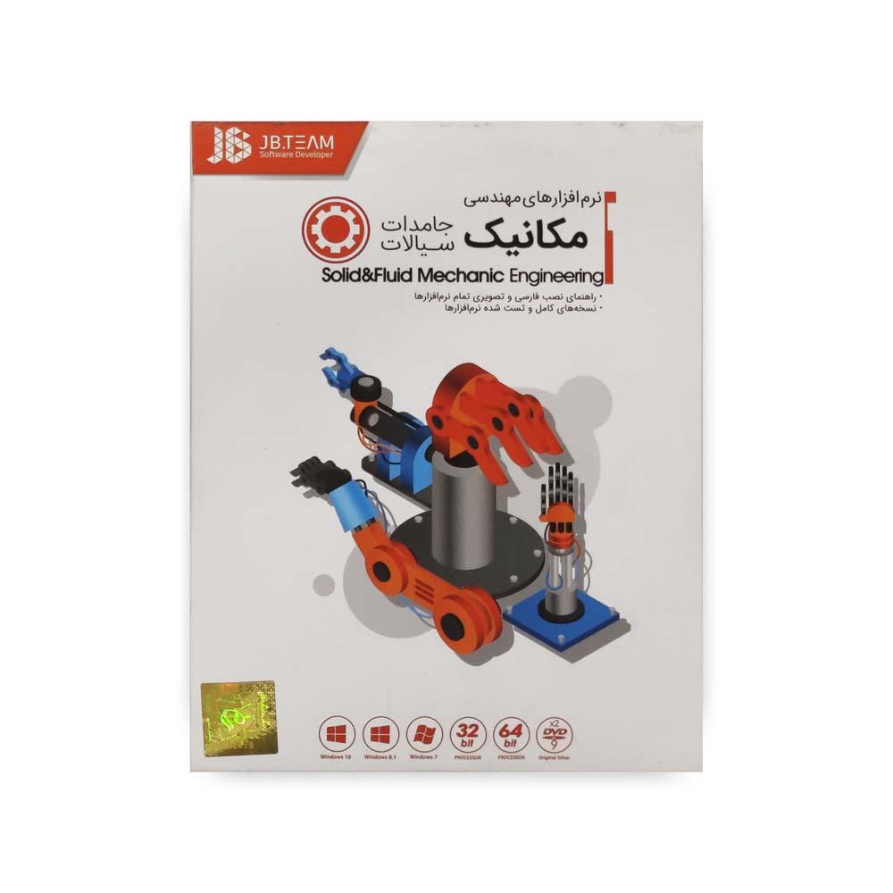 مجموعه نرم افزار Solid & Fluid Mechanic Engineering