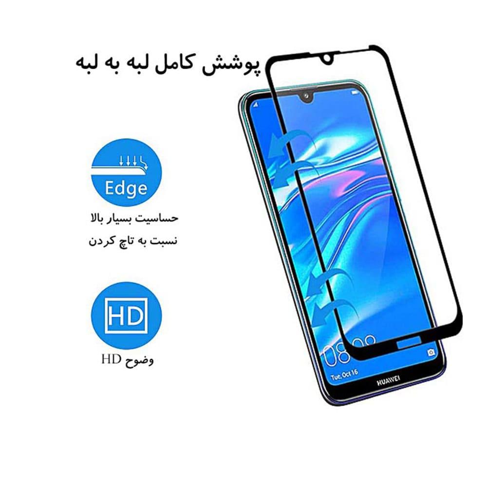 گلس تمام صفحه گوشی موبایل هوآوی  Y6 Prime 2019