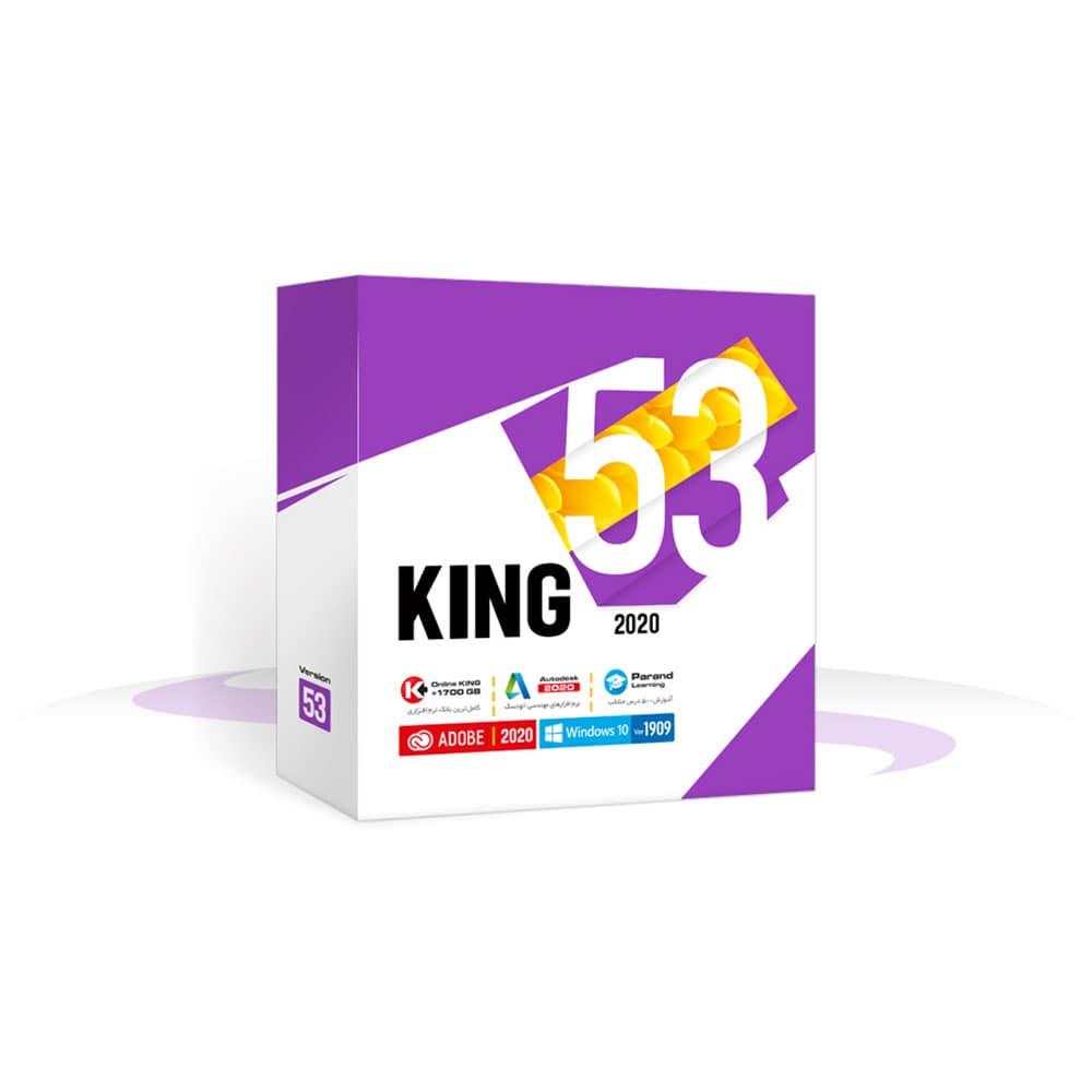 خرید کینگ 53