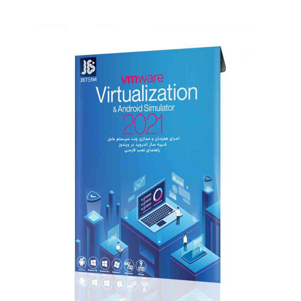 خرید نرم افزار مجازی VMware Virtualization 2021