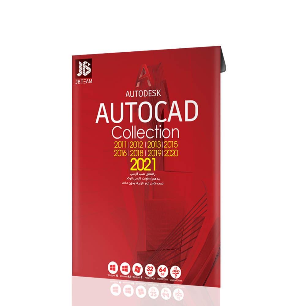 خرید نرم افزار Autocad collection 2021