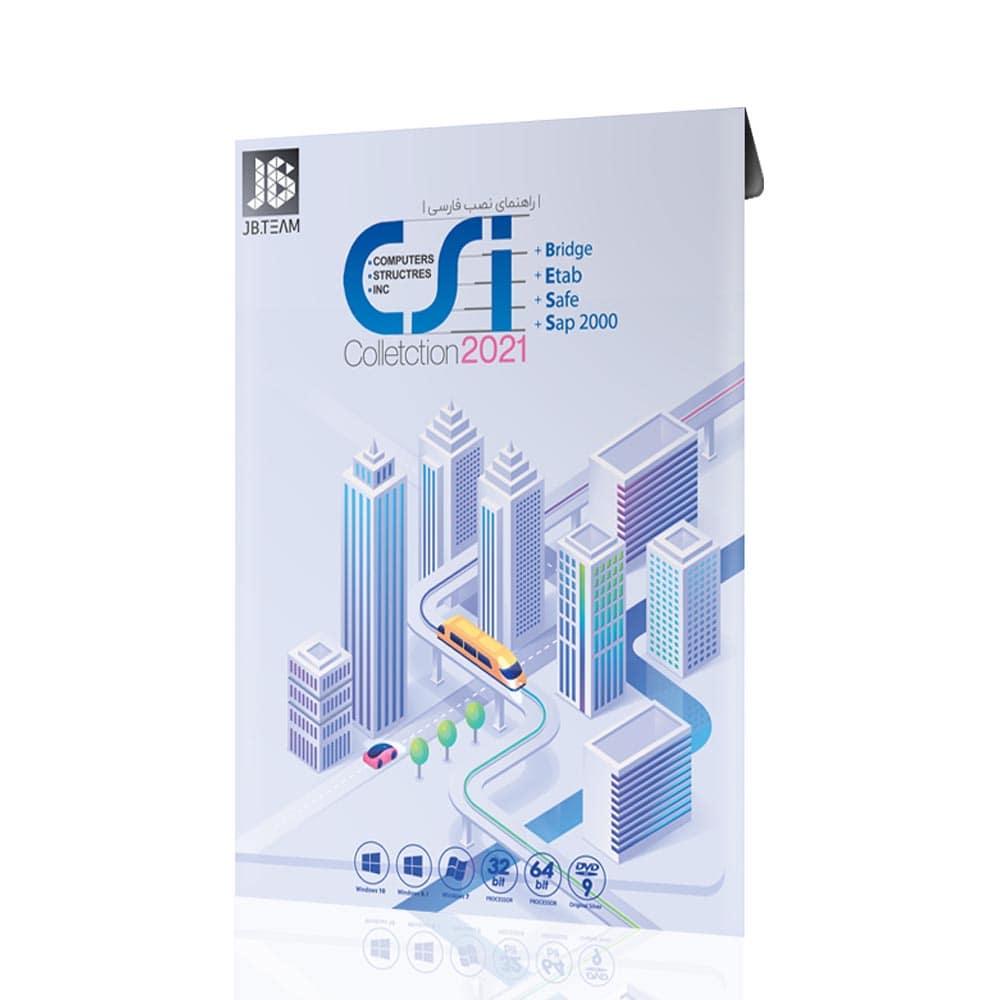 خرید مجموعه نرم افزارهای مهندسی عمران CSI Collection 2021