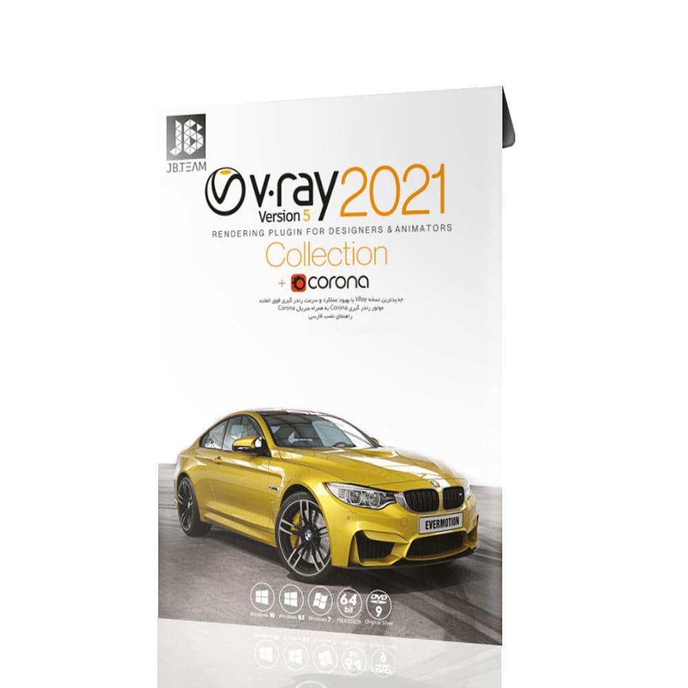 خرید مجموعه نرم افزار V-ray 2021  وی ری 2021