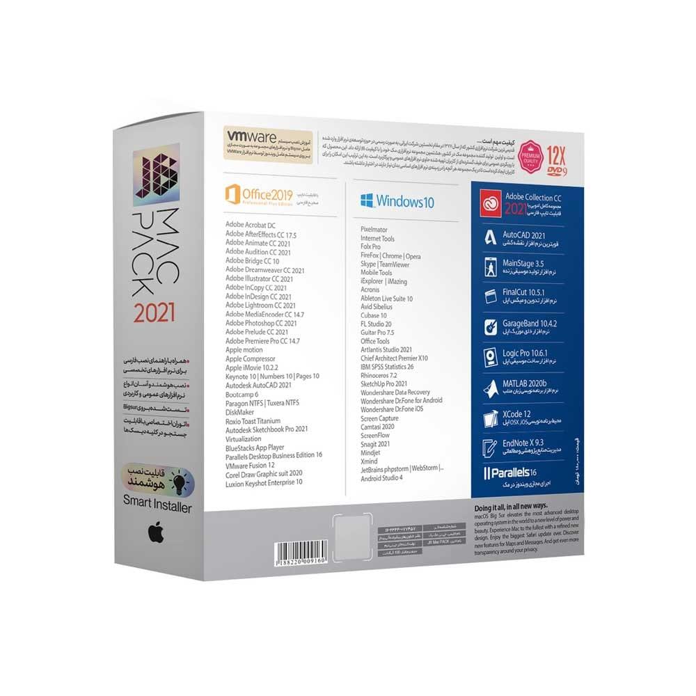 فروش مجموعه نرم افزار JB Mac Pack 2021