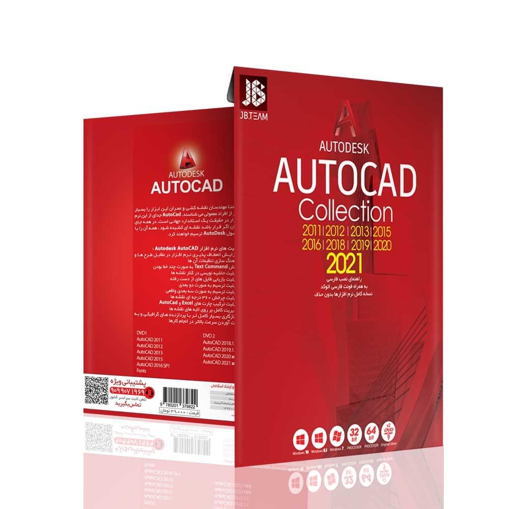 فروش نرم افزار Autocad collection 2021